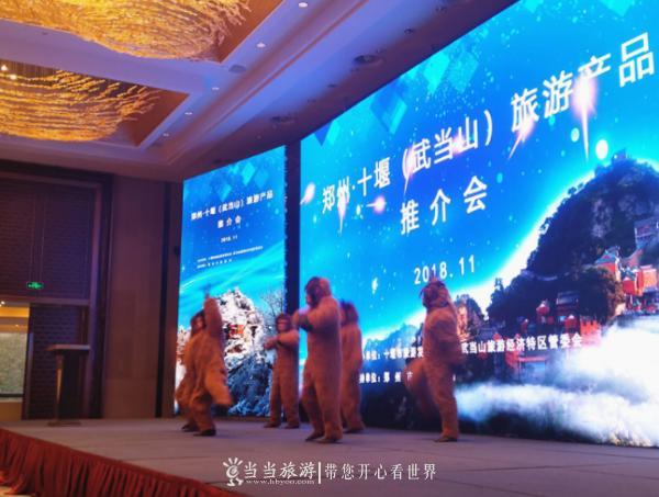 【资讯】武当山旅游产品推介会在郑州成功举办