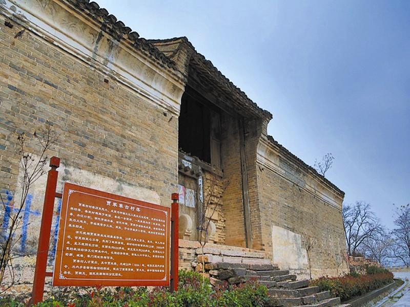 历史悠久的贾家寨古村落