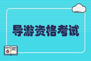 【资讯】注意啦!全国中高级导游考试明天开始报名!