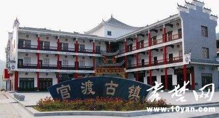 竹山县官渡镇