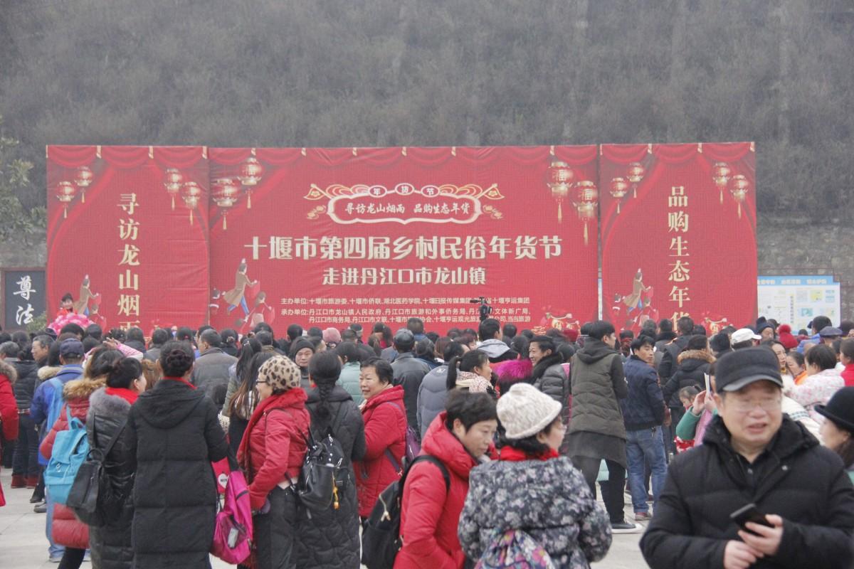 【资讯】购年货赏美景,近万人共聚丹江口市龙山镇
