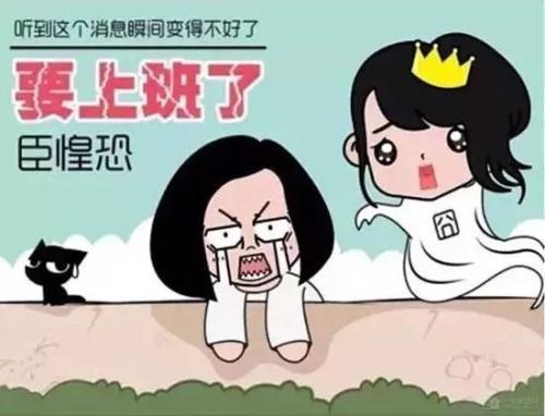 """【资讯】""""节后综合征""""来袭?""""收心大法""""请查收!"""