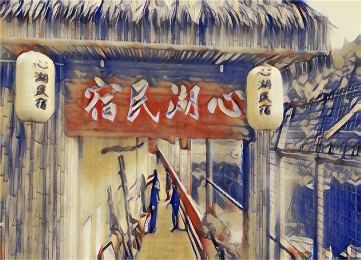 心湖民宿福利大放送