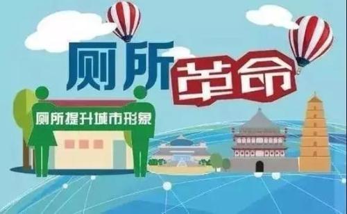 """【资讯】太棒了!郧阳再掀 """"厕所革命""""热潮"""