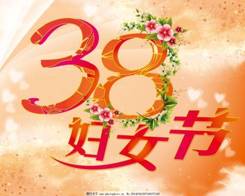 【资讯】三八妇女节喜逢