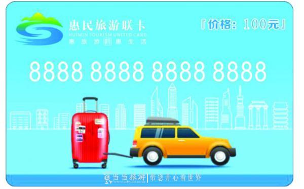 【资讯】十堰推出惠民旅游联卡,可享多家景区门票优惠