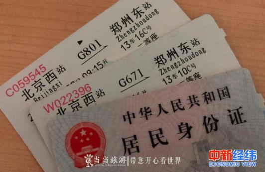 """""""五一""""小长假火车票开售"""