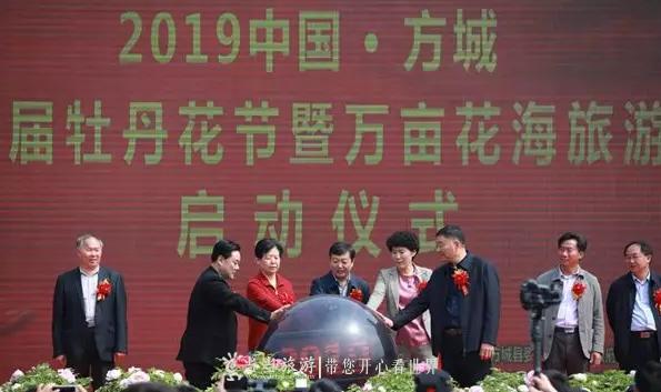 【资讯】惊艳!2019中国·方城第三届牡丹花节开幕