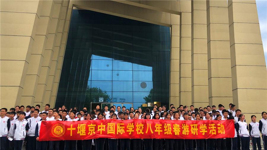 【资讯】京中学校研学活动走进丹江口市