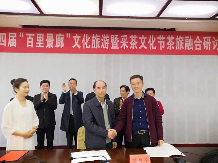 【资讯】竹溪县茶旅融合研讨会举行