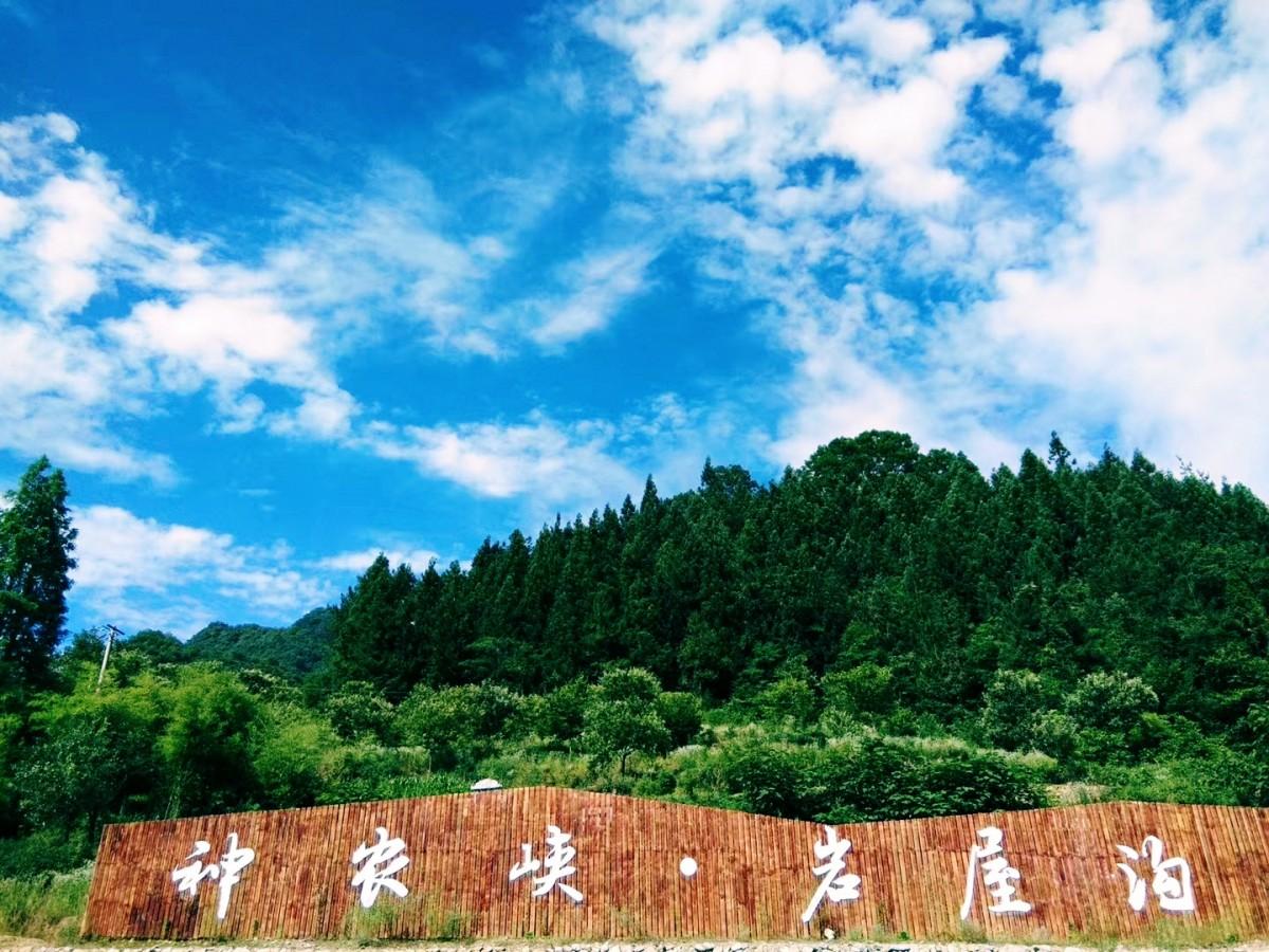 神农峡岩屋沟