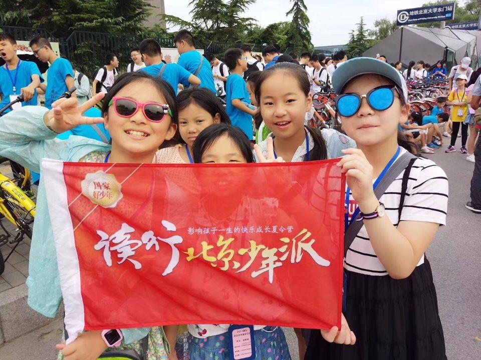 读行北京少年派——首都研学励志夏令营