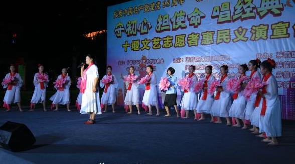【资讯】茅箭区举行庆祝建党98周年文艺宣传活动