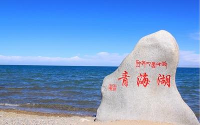 茶卡盐湖、青海湖双动六日游