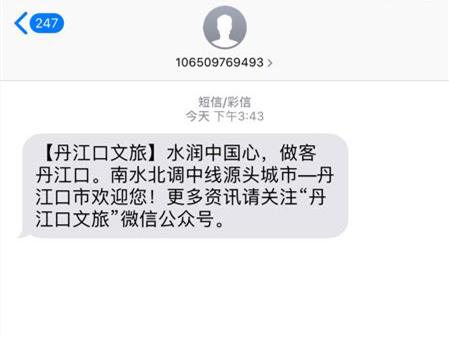 """【资讯】丹江口市推出水都旅游""""新名片"""""""