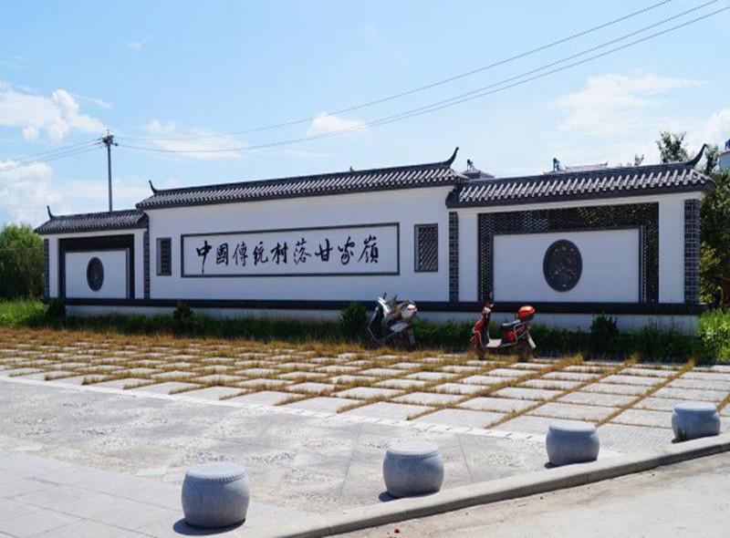竹溪县中峰镇甘家岭村——中国传统村落