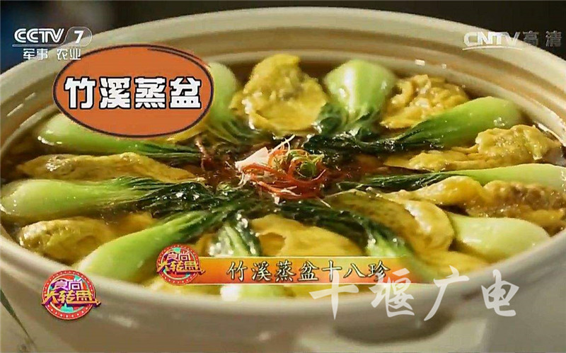 """【资讯】尖上的喜悦:竹溪有望成为""""中餐美食地标城市""""!"""