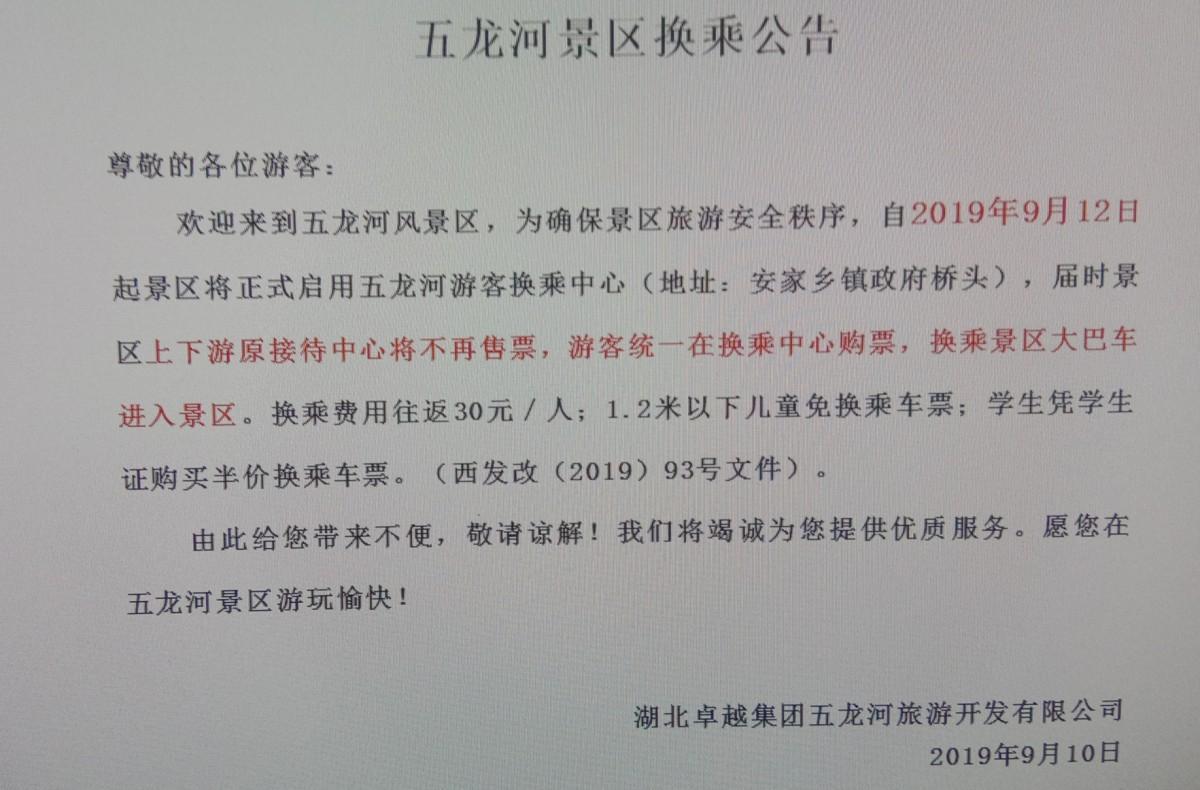 【资讯】郧西五龙河景区12日启用换乘中心