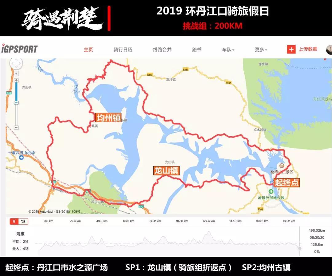 【资讯】2019年环丹江口骑旅假日活动招募即将启动