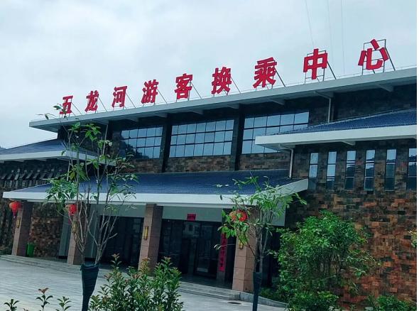 【资讯】好消息!郧西五龙河景区换乘中心已正式对外开放