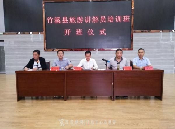 【资讯】竹溪县旅游讲解员培训班在县文化馆开班