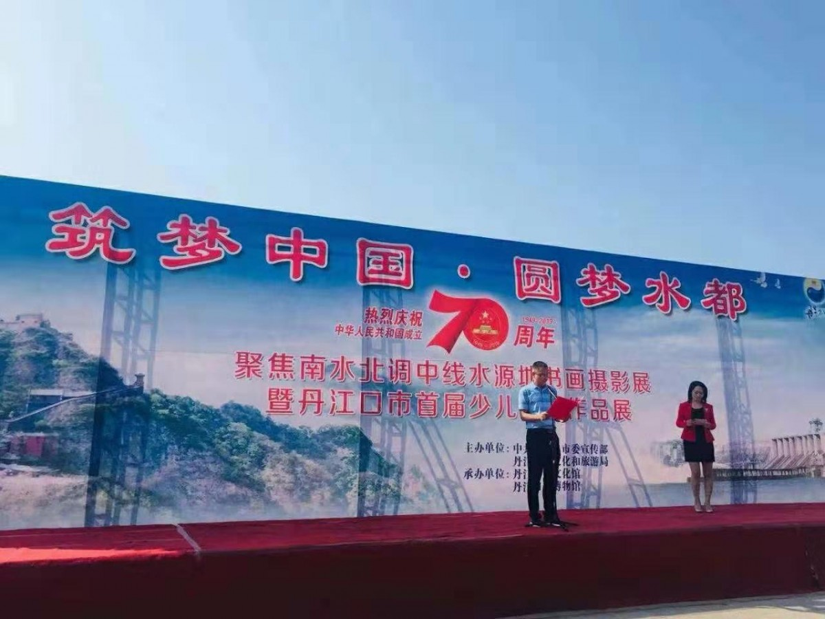 """【资讯】丹江口举办""""筑梦中国·圆梦水都""""书画摄影展"""
