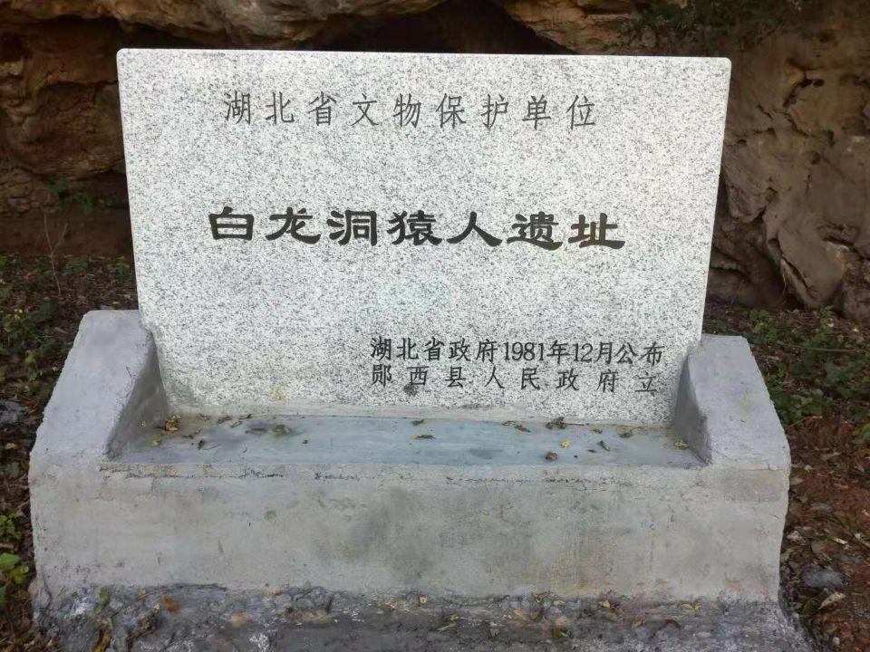 十堰新增三处全国重点文物保护单位