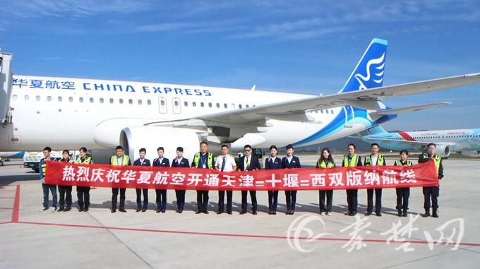 十堰武当山机场开通6条航线