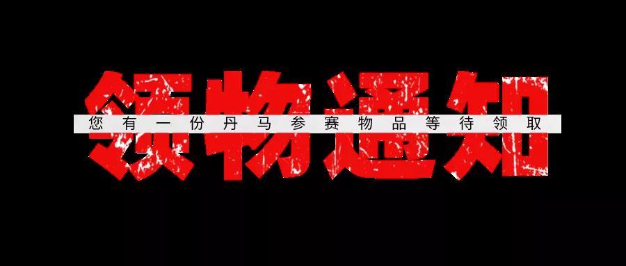 【资讯】中国水都·丹江口半程马拉松丨领物通知