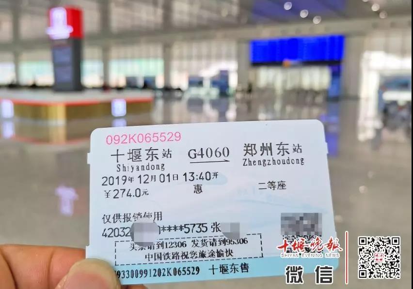 十堰新开一条高铁线路至郑州
