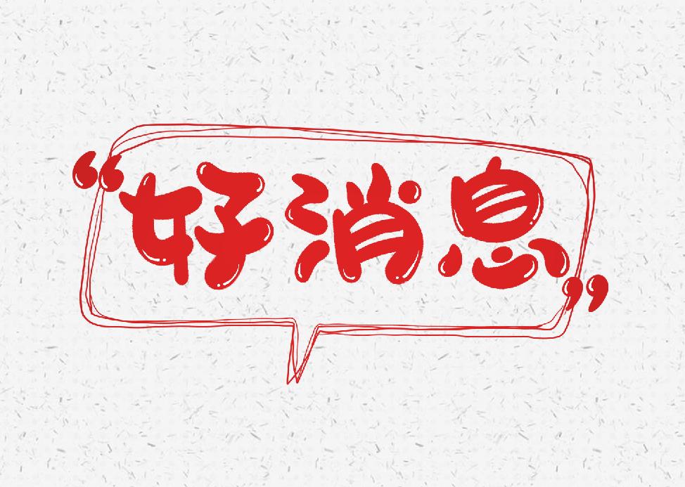 【资讯】坐高铁惠游景区!十堰景区推出优惠活动