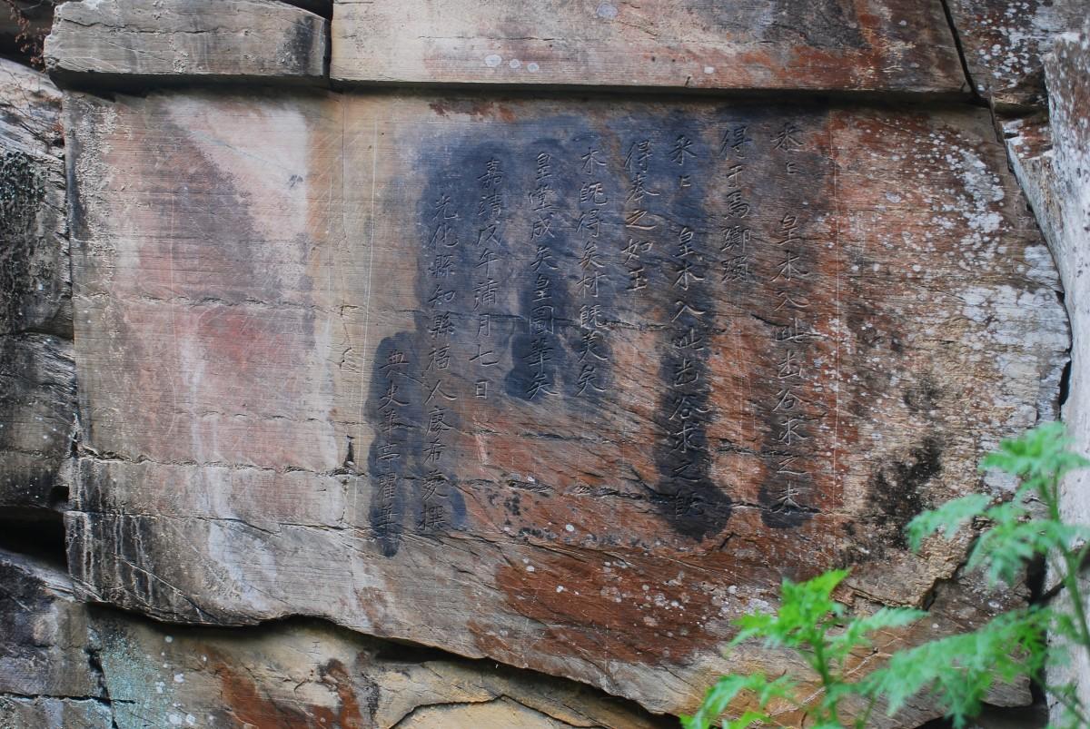 采皇木摩崖石刻