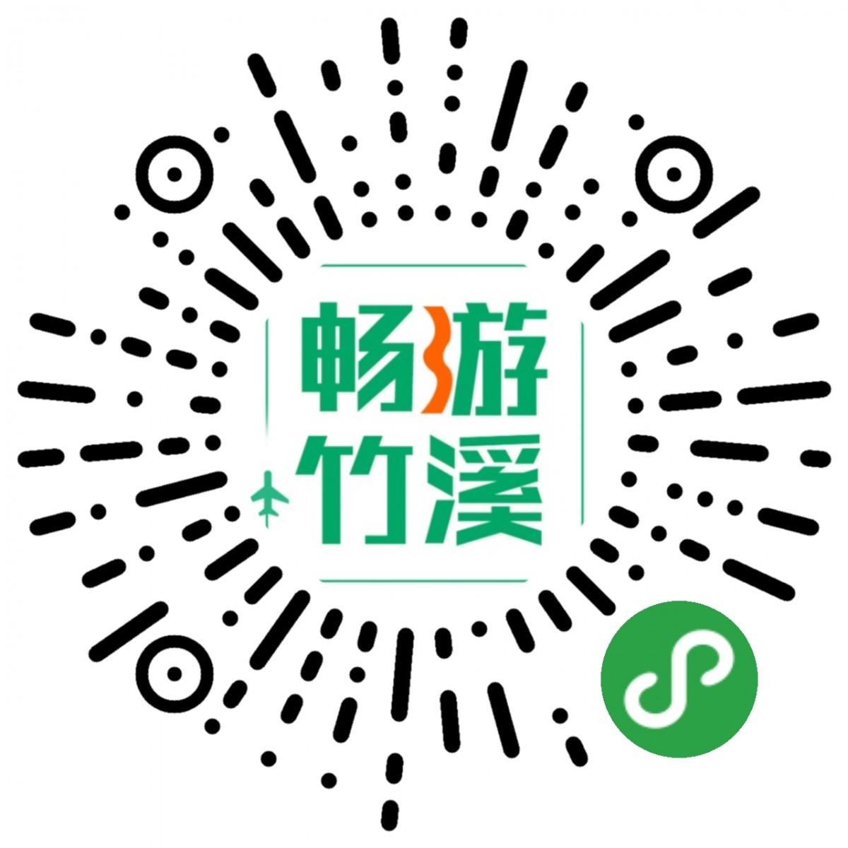 """""""畅游竹溪""""智慧旅游平台正式上线运行"""
