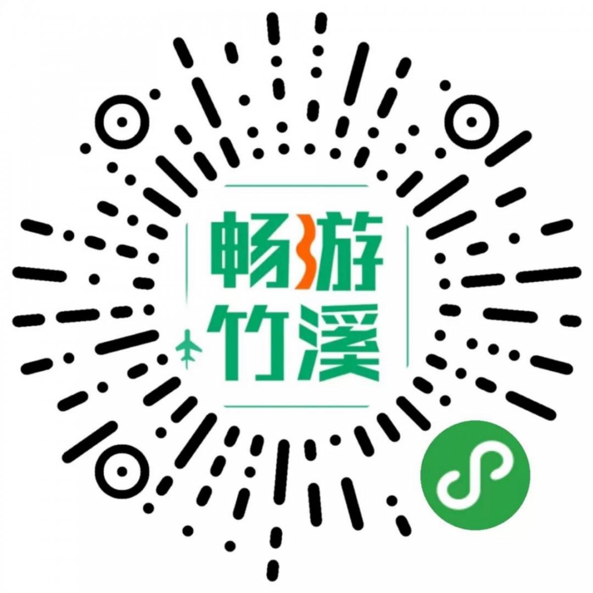 """【资讯】如何玩转""""畅游竹溪""""智慧旅游平台?"""