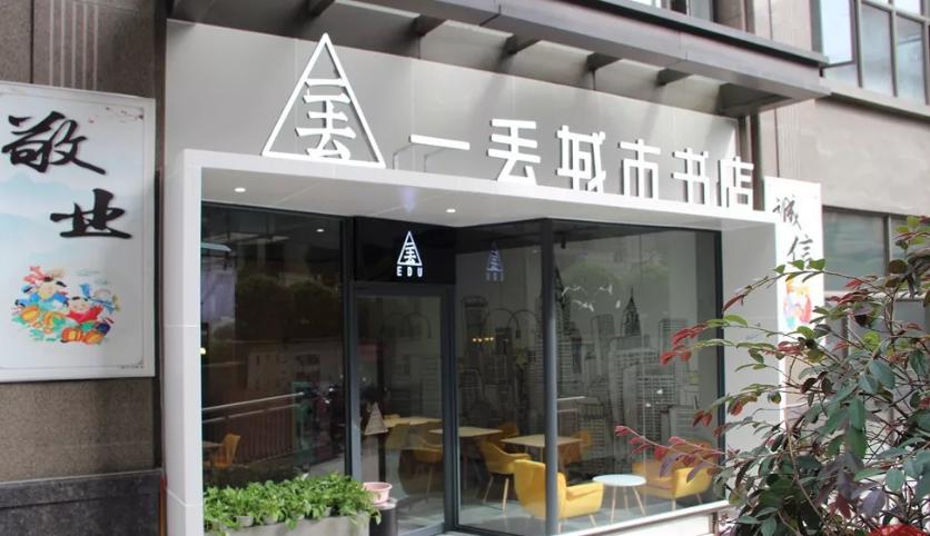 【资讯】快来十堰这家书店,静享冬日美好时光