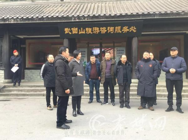 【资讯】武当山景区开展春节黄金周旅游安全检查