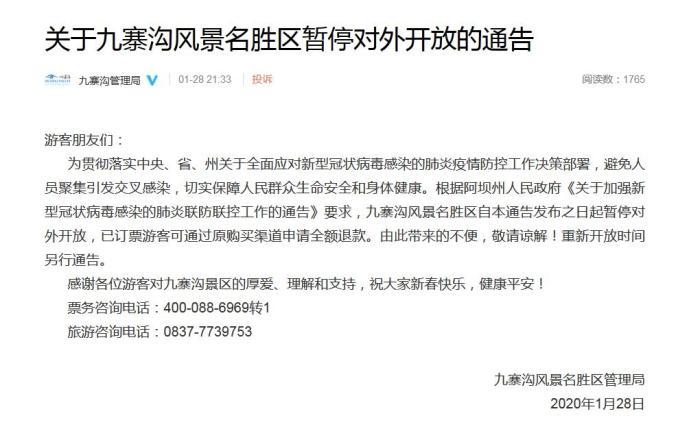 【资讯】九寨沟风景名胜区暂停对外开放