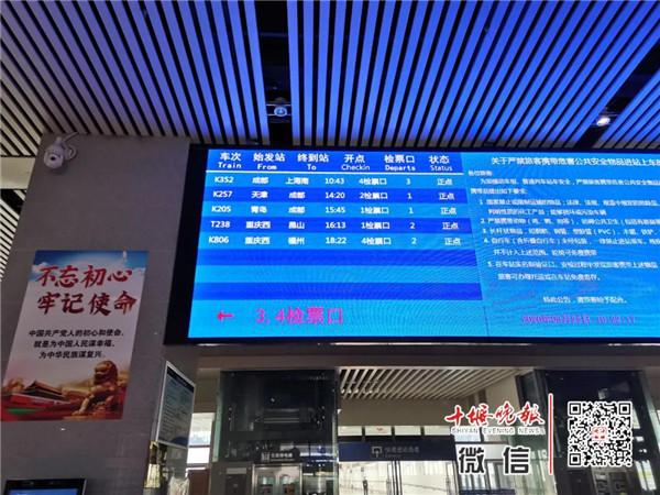 【资讯】十堰火车站又传来好消息,将恢复至上海列车