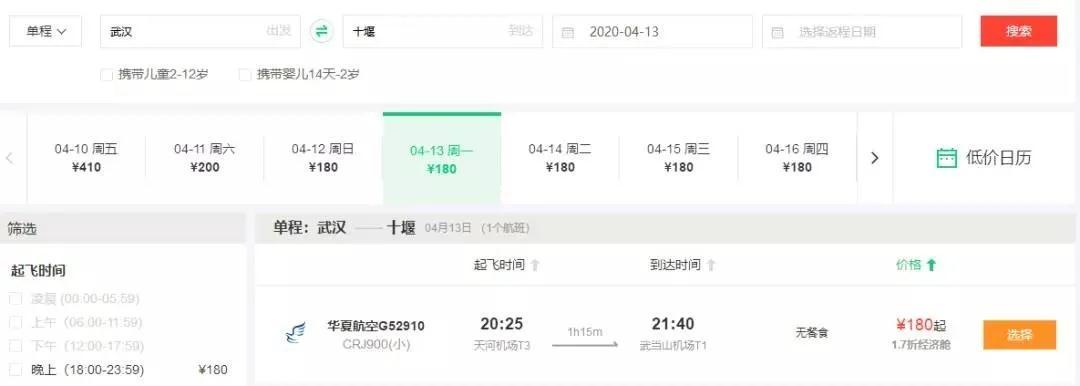 【资讯】武当山机场这趟航班复航!票价180元起