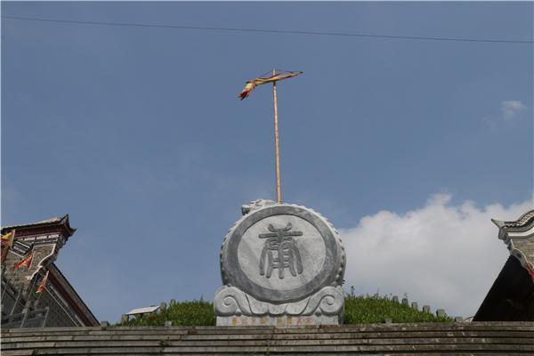 上庸文化旅游区