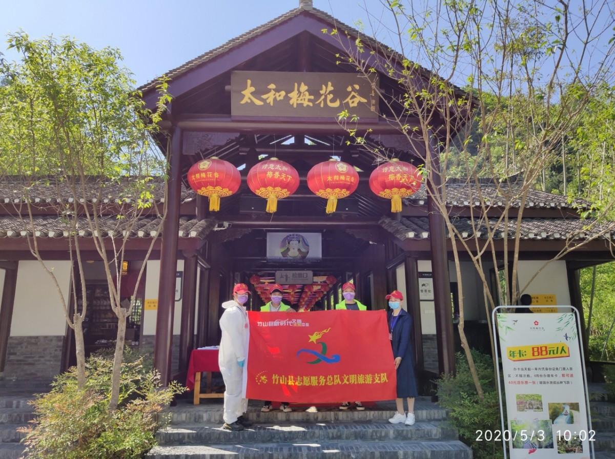 【资讯】竹山县五一假期文化旅游市场安全有序
