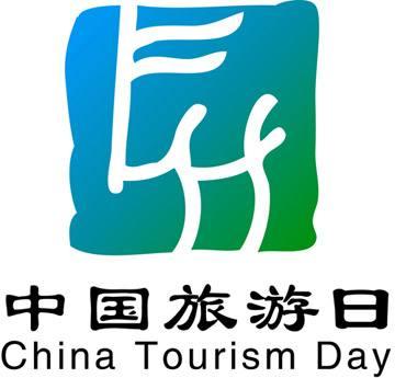 """【资讯】速看!我市线上线下同步迎接""""中国旅游日"""""""