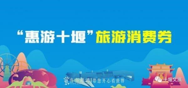 """【资讯】注意!""""惠游十堰""""旅游消费券领取通道有变"""