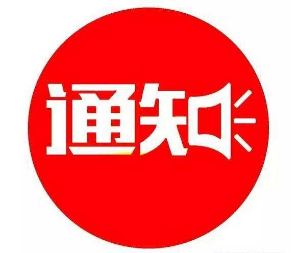 【资讯】文旅部通知:恢复跨省(区、市)团队游、调整景区限量措施