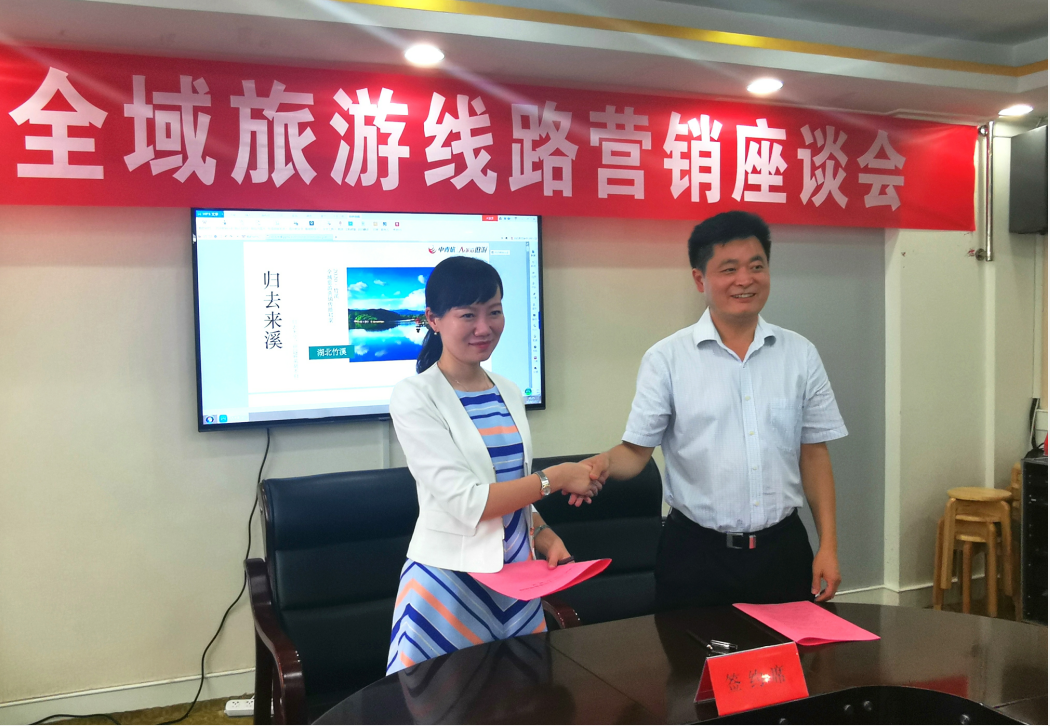 【资讯】竹溪县与中青旅(湖北)签约!着力打造推广一批竹溪精品旅游产品