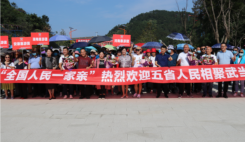 【资讯】3000余人畅游武当山!十堰迎来今年以来最大规模旅游团队