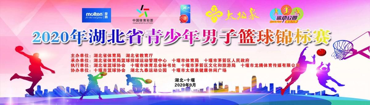 【资讯】好消息!2020年湖北省青少年男子篮球锦标赛明日将在茅箭区开赛