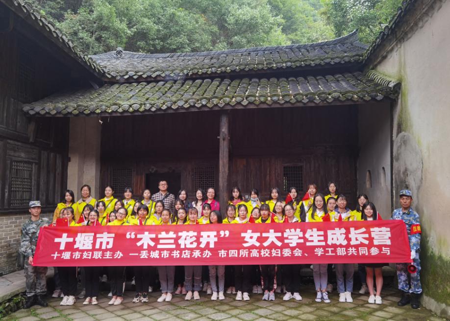 今日,十堰女大学生成长营走进茅箭东沟景区
