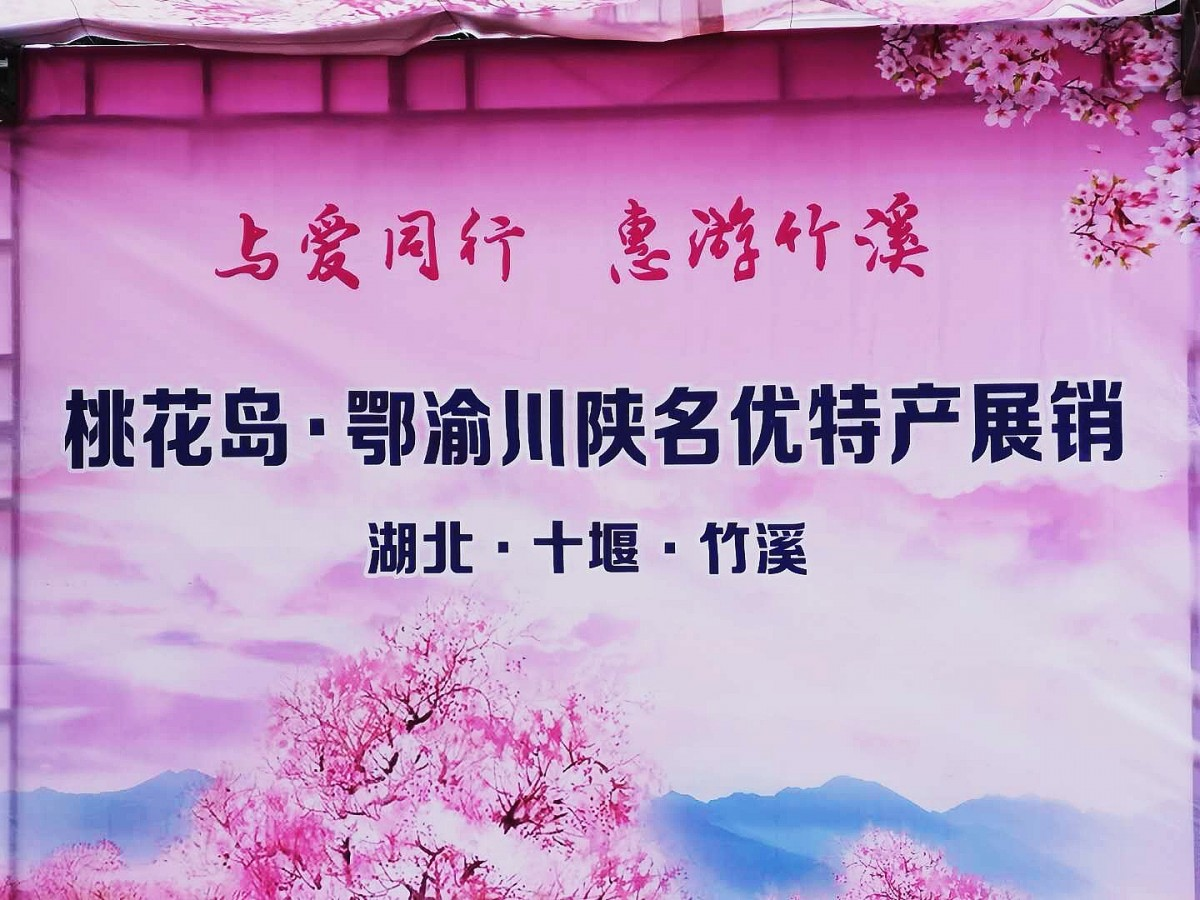鄂渝川陕名优特产展销活动在竹溪桃花岛举办