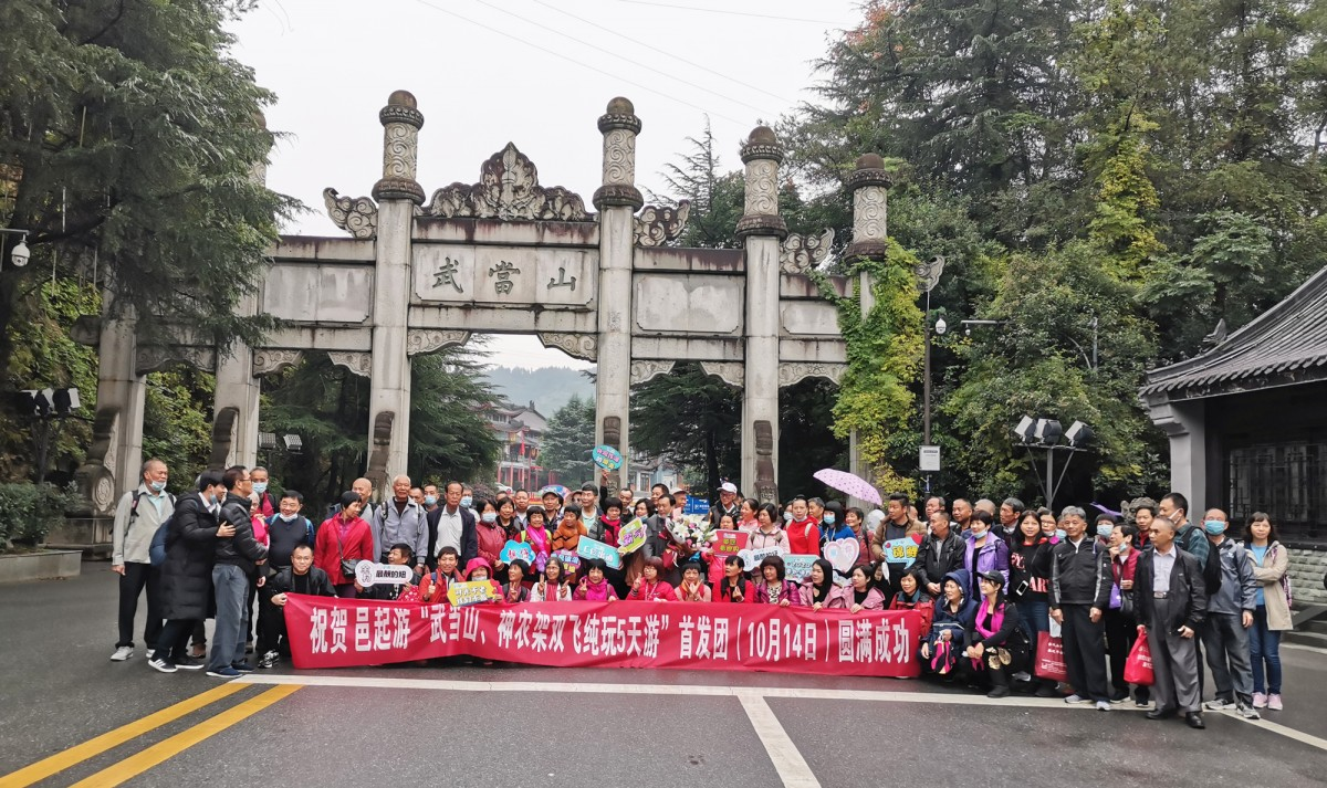 惠游湖北|十堰迎来首个广东包机旅游团